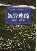 飯豊連峰 万年雪とお花畑 (歴春ふくしま文庫)