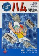 コミック版最新ハム問題集 改訂新版 (CQ comics)