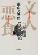 文人悪食 (新潮文庫)(新潮文庫)