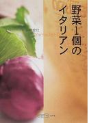 野菜1個のイタリアン (ふたりでごはん)
