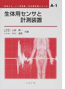 生体用センサと計測装置 (ME教科書シリーズ)