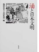 酒と日本文明