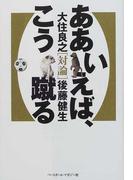 ああいえば、こう蹴る 大住良之〈対論〉後藤健生