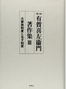 有賀喜左衞門著作集 第2版 3 大家族制度と名子制度