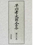 早川孝太郎全集 第11巻 民俗研究法・採訪録