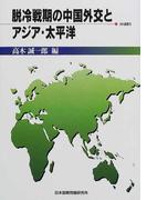 脱冷戦期の中国外交とアジア・太平洋 (JIIA選書)