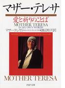マザー・テレサ愛と祈りのことば (PHP文庫)(PHP文庫)