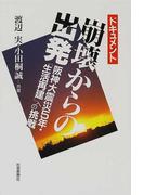ドキュメント崩壊からの出発 阪神大震災5年・「生活再建」への挑戦