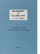 叢書新約聖書神学 11 牧会書簡の神学