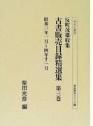 反町茂雄収集古書販売目録精選集 影印 第3巻 昭和三年一月〜四年十一月 (書誌書目シリーズ)