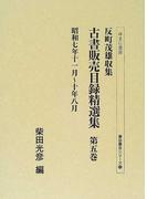 反町茂雄収集古書販売目録精選集 影印 第5巻 昭和七年十一月〜十年八月 (書誌書目シリーズ)