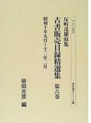反町茂雄収集古書販売目録精選集 影印 第6巻 昭和十年九月〜十二年二月 (書誌書目シリーズ)