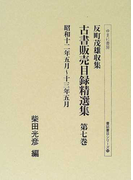 反町茂雄収集古書販売目録精選集 影印 第7巻 昭和十二年五月〜十三年五月 (書誌書目シリーズ)