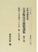 反町茂雄収集古書販売目録精選集 影印 第10巻 昭和十五年四月〜十八年 (書誌書目シリーズ)