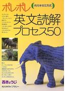 ポレポレ英文読解プロセス50 代々木ゼミ方式