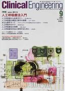 クリニカルエンジニアリング Vol.11No.9(2000−9月号) 特集人工呼吸療法入門