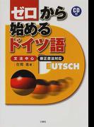 ゼロから始めるドイツ語 文法中心