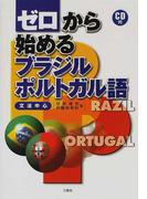 ゼロから始めるブラジル・ポルトガル語 文法中心