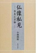 仏像私見 奈良と京都