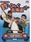 準基・ささげの釣〜りんぐ北海道 Part2