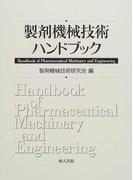 製剤機械技術ハンドブック