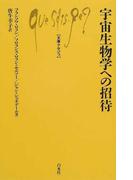 宇宙生物学への招待 (文庫クセジュ)(文庫クセジュ)