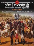 図説プロイセンの歴史 伝説からの解放