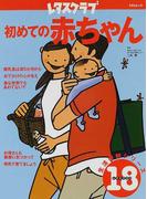 初めての赤ちゃん (SSCムック レタスクラブ生活便利シリーズ)