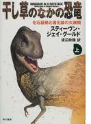 干し草のなかの恐竜 化石証拠と進化論の大展開 上