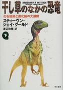 干し草のなかの恐竜 化石証拠と進化論の大展開 下