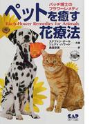 ペットを癒す花療法 バッチ博士のフラワーレメディ