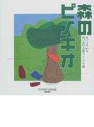 森のピノキオ 木にまつわる想い出のお便り100選