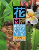 花図鑑観葉植物・熱帯花木・サボテン・果樹 (草土花図鑑シリーズ)