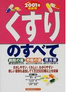 くすりのすべて 病院の薬 市販の薬 漢方薬 2001年最新版 (主婦の友生活シリーズ)