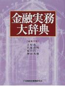 金融実務大辞典