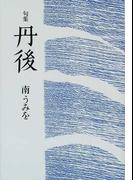 丹後 句集 (花神俊英叢書)