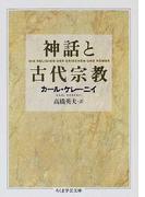 神話と古代宗教 (ちくま学芸文庫)(ちくま学芸文庫)