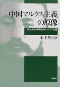 中国マルクス主義の原像 李大釗の体用論的マルクス主義