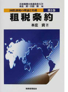 国際課税の理論と実務 第3巻 租税条約