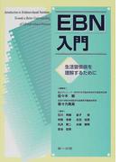 EBN入門 生活習慣病を理解するために