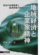 地域経済と企業家精神 奈良の地場産業と経済団体の歩み