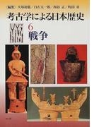 考古学による日本歴史 6 戦争