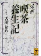 喫茶養生記 (講談社学術文庫)(講談社学術文庫)
