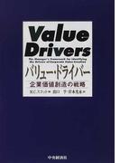 バリュー・ドライバー 企業価値創造の戦略