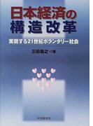 日本経済の構造改革 実現する21世紀ボランタリー社会