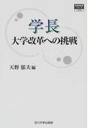 学長大学改革への挑戦 (高等教育シリーズ)