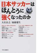 日本サッカーはほんとうに強くなったのか