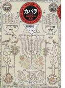 カバラ ユダヤ神秘思想の系譜 新装版
