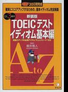 TOEICテストイディオム基本編 かならずできる!30日間完成 新装版