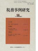 税務事例研究 Vol.56(2000/7)